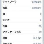 iPhoneOS3.0公開