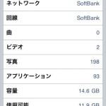 今更ながらiPhoneOS 3.1.2