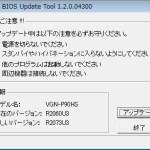 Type P に Ubuntu10.10 第2夜 → やっぱりダメ → うまく行ったよ!