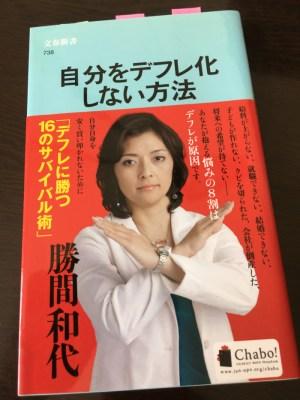 自分をデフレ化しない方法 by 勝間和代 〜 行動せよ!渾身の名作!!
