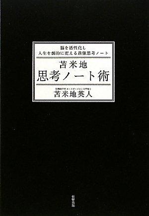 苫米地思考ノート術 by 苫米地英人 〜 目から鱗!これは凄いぞ !! [書評]
