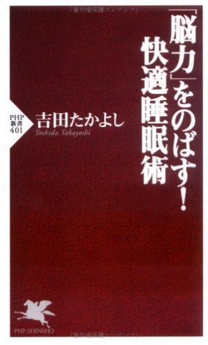 「脳力」をのばす!快適睡眠術 by 吉田たかよし — 眠りの質を高め脳を活性化せよ! [書評]
