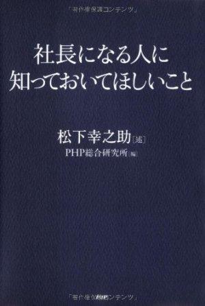 社長になる人に知っておいてほしいこと by 松下幸之助 〜 志は高く持つべし!! [書評]