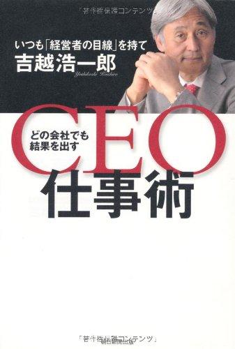 どの会社でも結果を出す  CEO仕事術 by 吉越浩一郎 〜 目線を高く、自分のゲームを!! [書評]