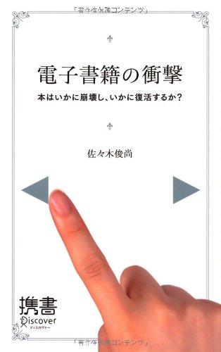 電子書籍の衝撃 by 佐々木俊尚 〜 このインパクトは現在進行形!! [書評]