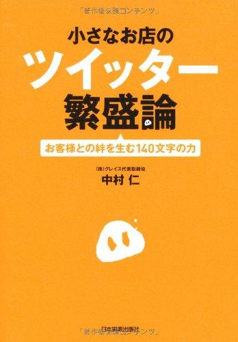 小さなお店のツイッター繁盛論 by 中村仁 〜 Twitterで皆が幸せになる!! [書評]