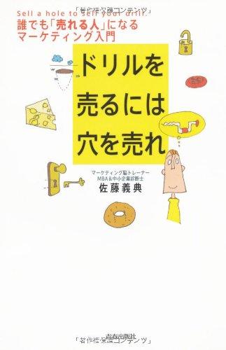 ドリルを売るには穴を売れ by 佐藤義典 〜 明解!マーケティング入門書!! [書評]