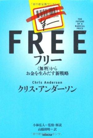 フリー by クリス・アンダーソン 〜 無料の時代の新戦略を学ぶ [書評]