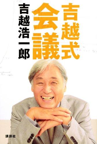 吉越式会議 by 吉越浩一郎 〜 本気の会議はこうして開け!! [書評]