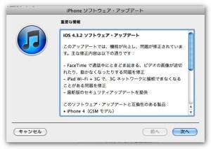 iOS 4.3.2がリリースされました!