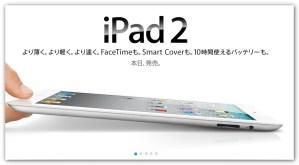来たぞ! iPad 2とiPhone 4 ホワイトだ!