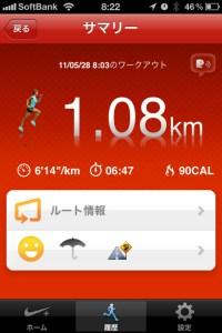ランニング日誌(11/05/28)雨中ショートラン!