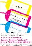 読書が変わる   ソーシャルで変わる   書評「リーディング3.0」 by 本田直之
