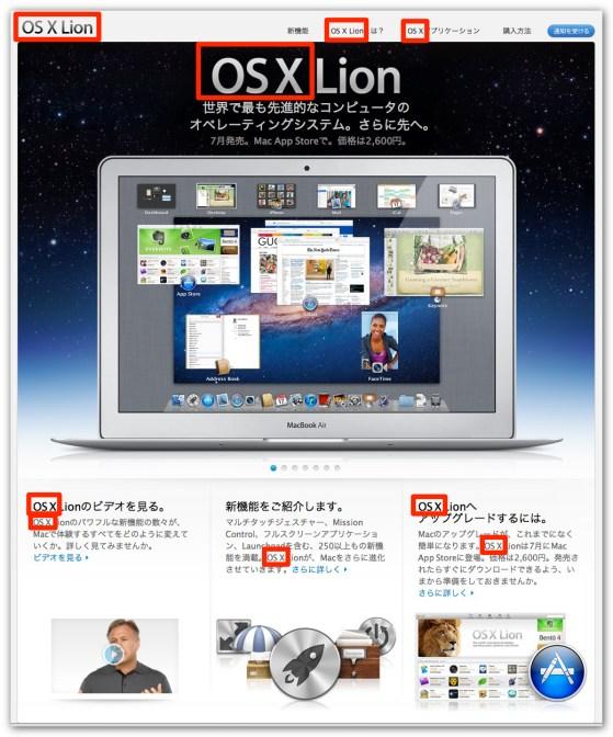 """OS Xから """"Mac"""" の文字が消えた日"""