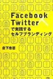 自分を磨け!  書評「Facebook X Twitterで実践するセルフブランディング」 by 倉下忠憲