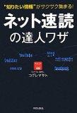 プロの技術を盗め! 書評「ネット速読の達人ワザ」 by コグレマサト