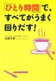 とってもとってもとっても大切なこと!必読!  書評「『ひとり時間』ですべてがうまく回りだす!  by  池田千恵