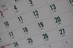 気持ちの良い日々   日刊たち vol.122 新米フリーエージェントな日々