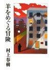 羊をめぐる冒険 by 村上春樹  — 村上ワールドの誕生 初期の名作!!