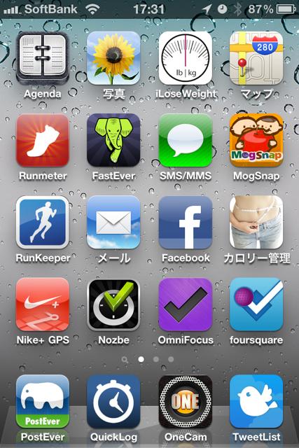 iPhoneアプリの「断捨離」しました