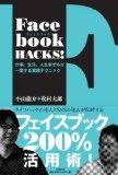 「絆」の時代にFacebook Hacks!を