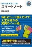 読書メモ 「あなたを天才にするスマートノート」 by 岡田斗司夫