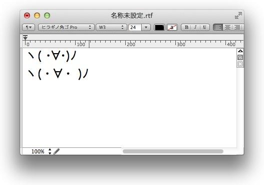 iPhoneに登録した絵文字をMacに移植する!