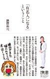 勝間和代さんの新刊「「有名人になる」ということ」を読んで