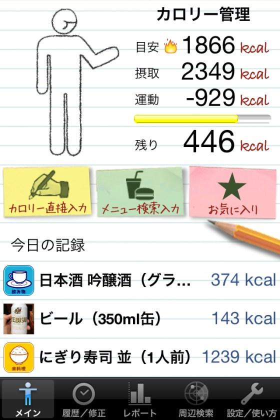快調!月曜日 [カラダログ 2012/06/18]