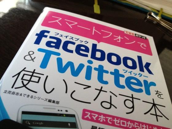 2冊目の本が今日発売です! 「スマートフォンでFacebook & Twitterを使いこなす本」!できるポケットから!!