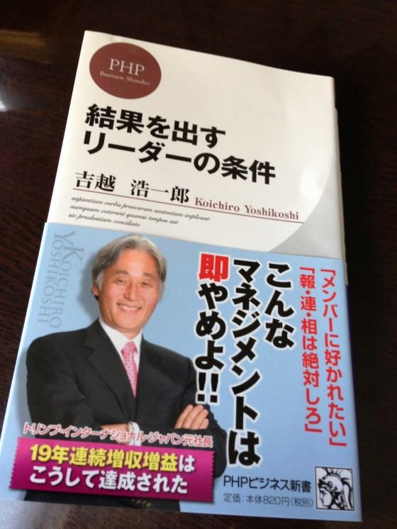 日本を再生せよ! 結果を出すリーダー10の絶対条件