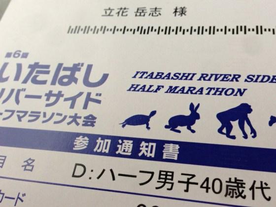 板橋リバーサイドハーフマラソンも欠場することにしました