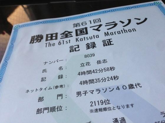 7分半のロスタイムと胃痙攣に苦しみつつも 勝田マラソンでフルマラソン自己ベストを更新しました!! [日刊たち vol.99]