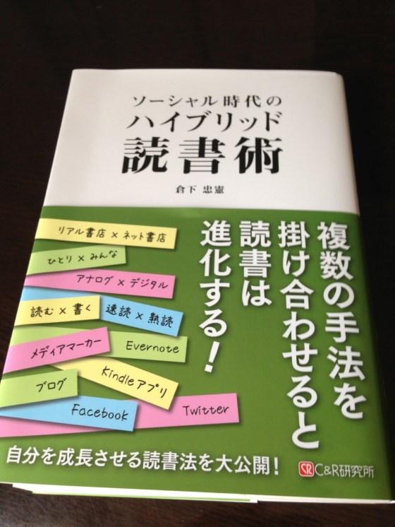 ソーシャル時代のハイブリッド読書術 by 倉下忠憲 — 読書はソーシャルで進化する!