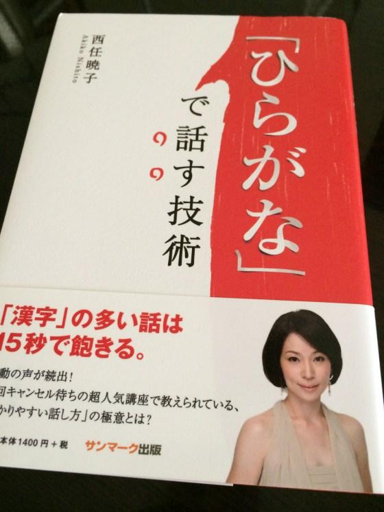 伝え、聞かせ、引き寄せる話し方とは!? — 「ひらがな」で話す技術 by 西任暁子