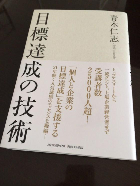 目標達成の技術 by 青木仁志 — あなたにも必ずできる!! 目標達成の技術 7つの鉄則