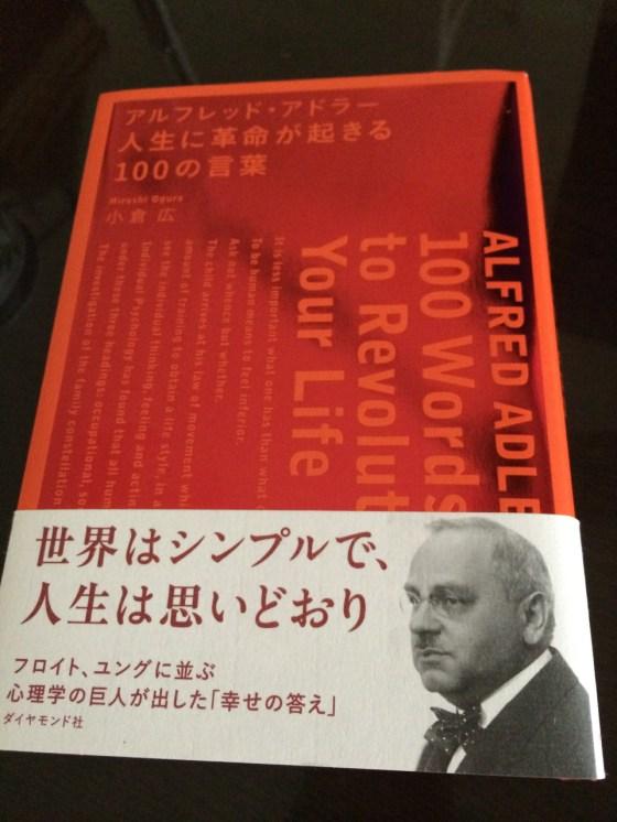 アルフレッド・アドラー 人生に革命が起きる100の言葉 by 小倉広 — アドラーに触れて人生に革命を! 心が震えた10の言葉