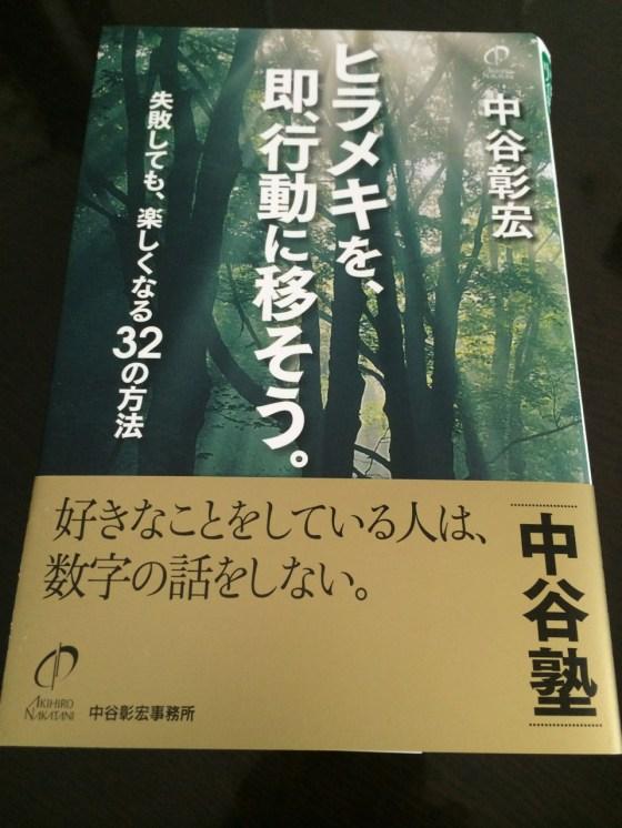 ヒラメキを、即、行動に移そう。 by 中谷彰宏 — 上手くいきたいなら迷わず直感に従うべき理由