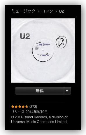 """これはビックリ! U2の最新アルバム """"Songs of Innocence"""" がアルバム丸ごと先着5億人無料ダウンロード可!まだ間に合うよ!!"""