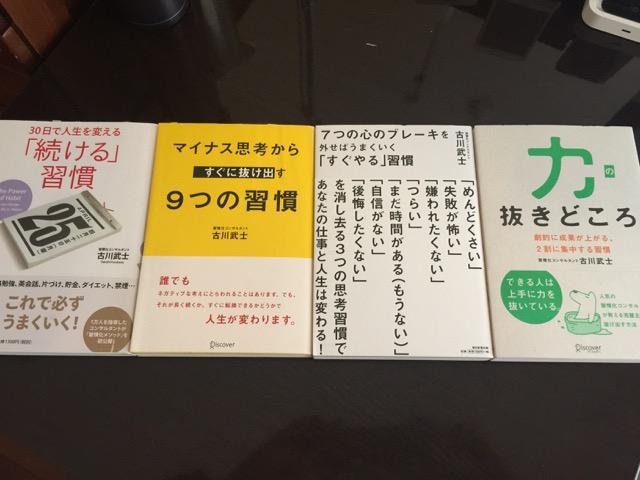 古川武士さんが個人コンサルティングの感想を書いてくださいました!ありがとうございます!!