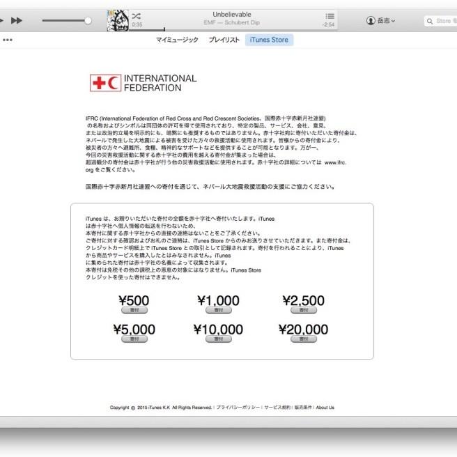 ネパール地震の寄付を誰に託すか考え、僕は大好きなAppleを信じることにした。iTunesからネパールに寄付ができます。iPhoneからもOK!!