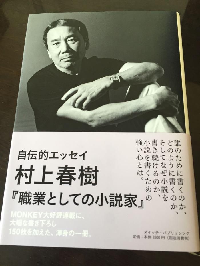 職業としての小説家 by 村上春樹 — 読み終えるのがもったいない 至宝の自伝的エッセイ
