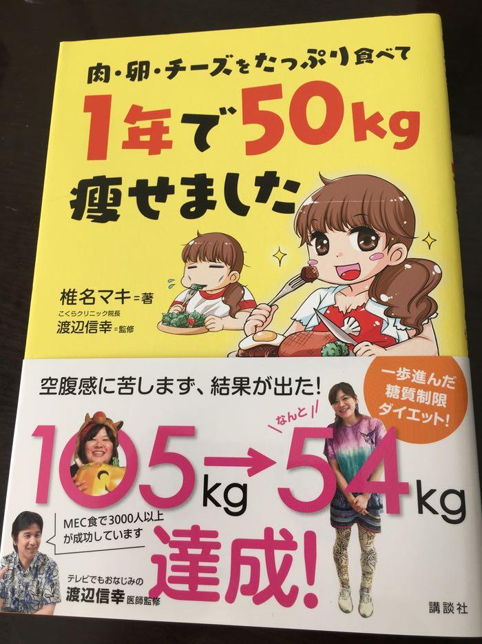 MECダイエットとは何か? 肉・卵・チーズをたっぷり食べて 1年で50kg 痩せました by 椎名マキ