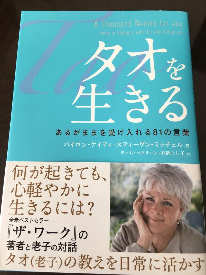 タオを生きる by バイロン・ケイティ — 人生の不安と苦しみがすべて消える 4つの質問