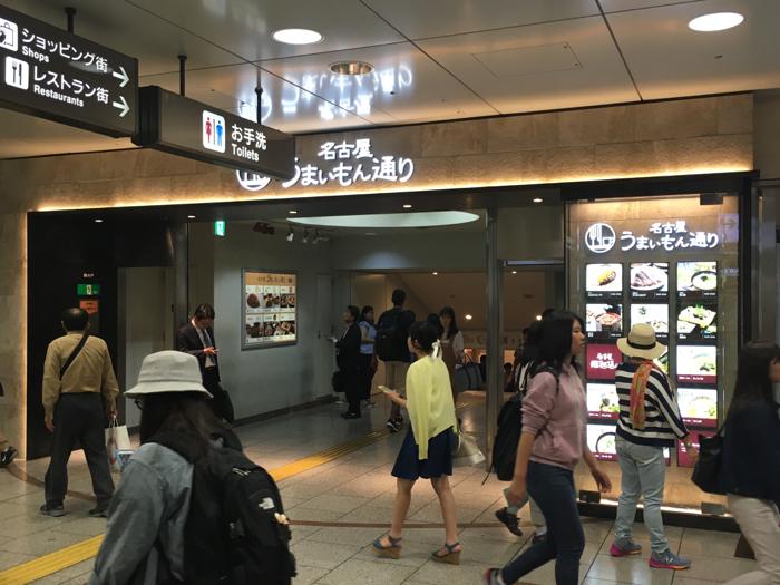 5年前までの僕にとって「名古屋」とは名駅の「名古屋うまいもん通り」だけだった [日記] [2016年5月 名古屋・伊勢旅行記 8]