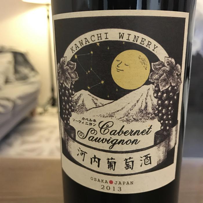 河内葡萄酒 カベルネ ソーヴィニヨン 2013 〜 大阪ワインは重厚な本格派!! [Wine]
