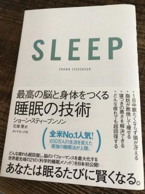 SLEEP by ショーン・スティーブンソン 〜 まさに「睡眠百科事典」! 圧倒的情報量と多面的アプローチが凄い!! [書評]