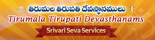 TTD Srivari seva or Voluntary Service in Tirumala