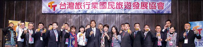 【臺灣旅行業國民旅遊發展協會專題(1)】臺灣旅行業國民旅遊發展協會成立 | 旅報