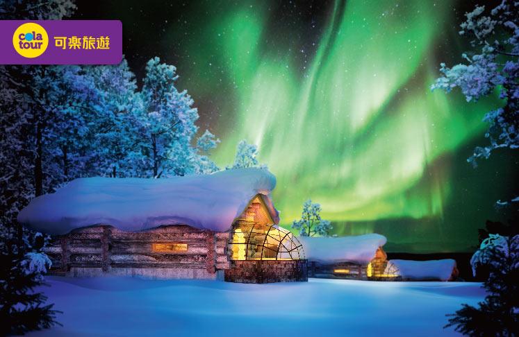 [可樂]2020北歐極光團 保證入住玻璃極光屋 | 旅報